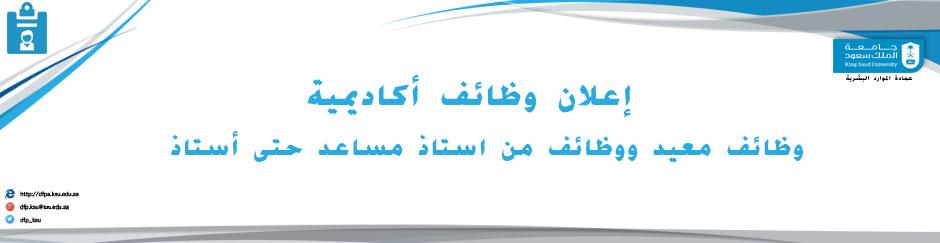 إعلان وظائف أكاديمية للذكور... -