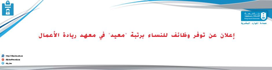 إعلان عن توفر وظائف للنساء... -