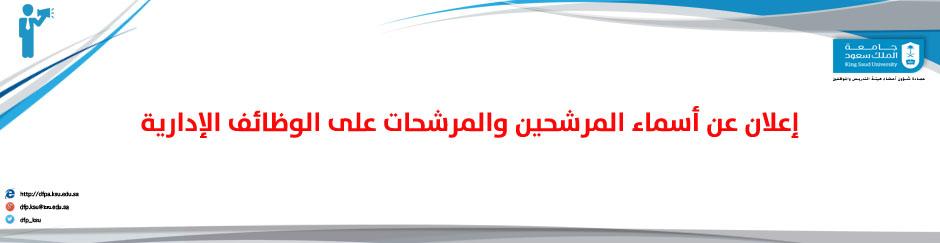 إعلان عن أسماء المرشحين... - إعلان عن أسماء المرشحين...