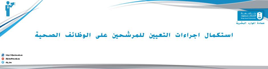 المرشحين للوظائف الصحية - اسنكمال اجراء التعيين لمرشحين...
