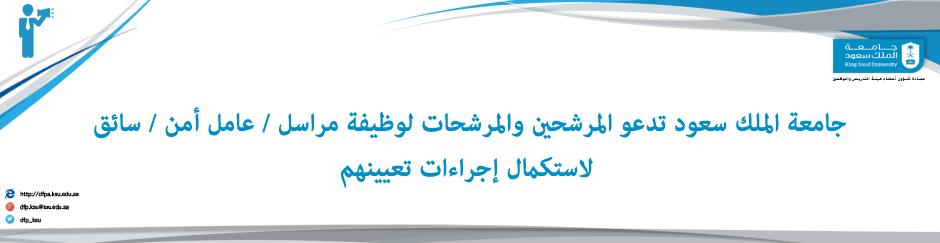جامعة الملك سعود تعلن أسماء... - جامعة الملك سعود تعلن أسماء...
