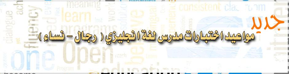 مواعيد اختبار مدرس لغة إنجليزية... - مواعيد اختبار مدرس لغة إنجليزية...