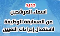 أسماء المرشحين لاستكمال اجراءات التعيين 1435هـ