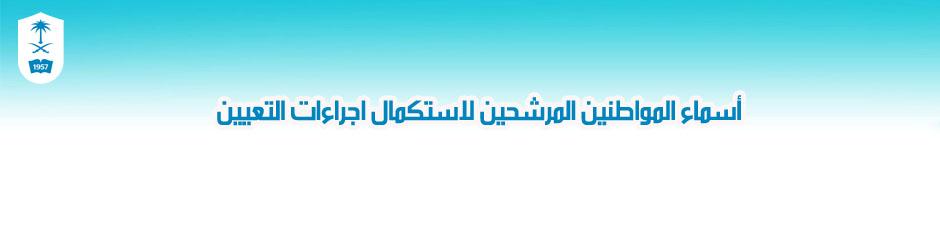 أسماء المواطنين المرشحين - أسماء المواطنين المرشحين لاستكمال...