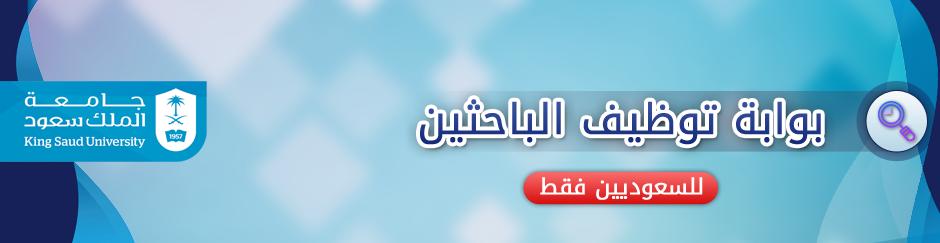 وظائف باحث (أ) وباحث (ب)، للمواطنين... - تعلن جامعة الملك سعود عن...