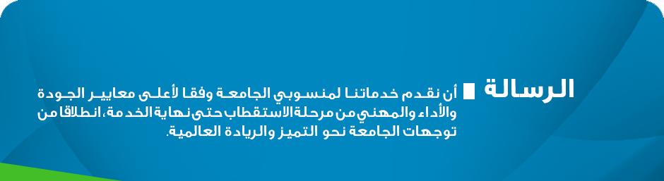 الرسالة - أن نقدم خدماتنا لمنسوبي...