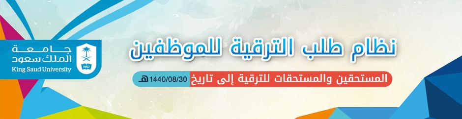 محضر الترقيات 1440/8/30هـ - عمادة الموارد البشرية تدعو...