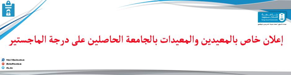 إعلان خاص بالمعيدين والمعيدات... - إعلان خاص بالمعيدين والمعيدات...