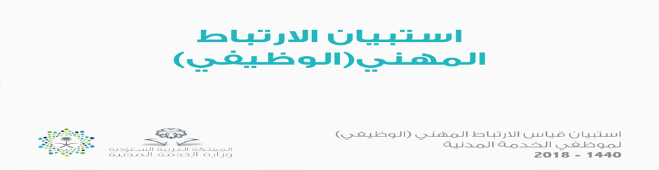 استبيان وزارة الخدمة المدنية... - استبيان وزارة الخدمة المدنية...
