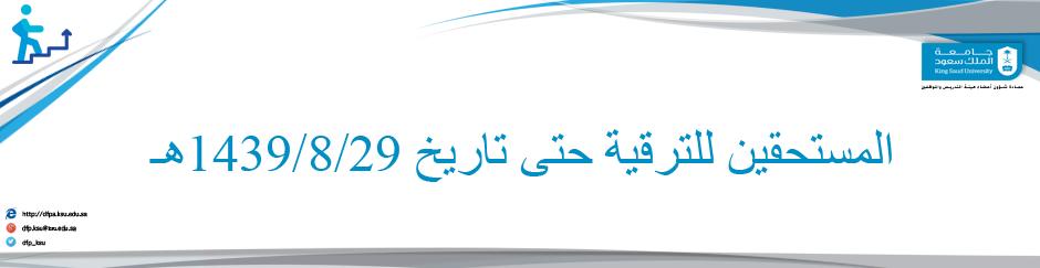 الترقيات 29/8/1439 - محضر الترقيات 29/8/1439