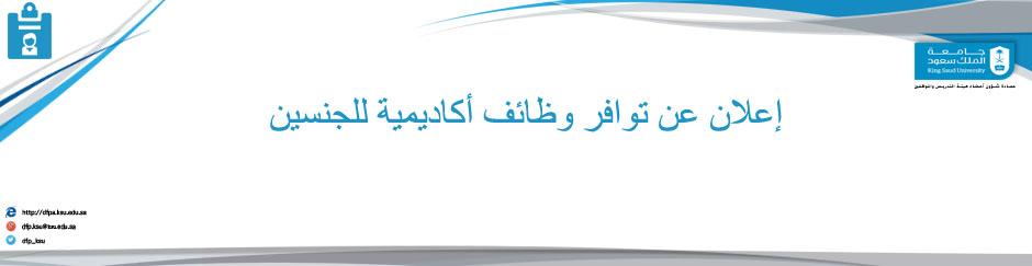 """""""إعلان عن توافر وظائف أكاديمية... - تعلن جامعة الملك سعود عن..."""