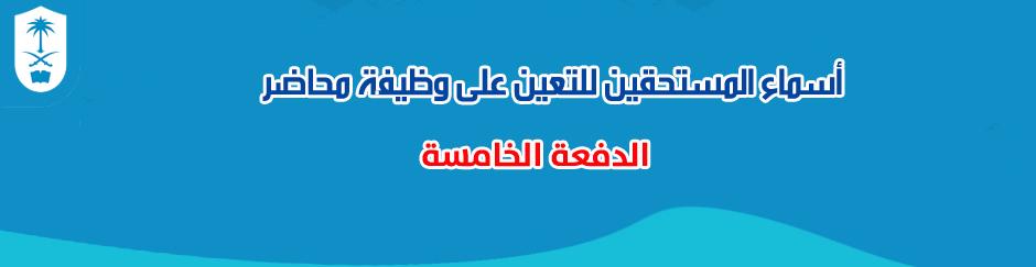 أسماء المستحقين للتعيين... - أسماء المستحقين للتعيين...