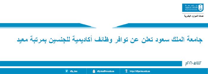 تمديد إعلان معيد1442 - جامعة الملك سعود تعلن عن...